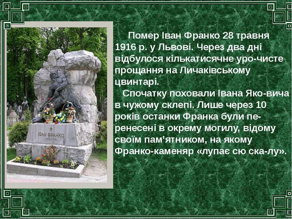 Помер Іван Франко 28 травня 1916р. у Львові. Через два дні відбулося кількат...