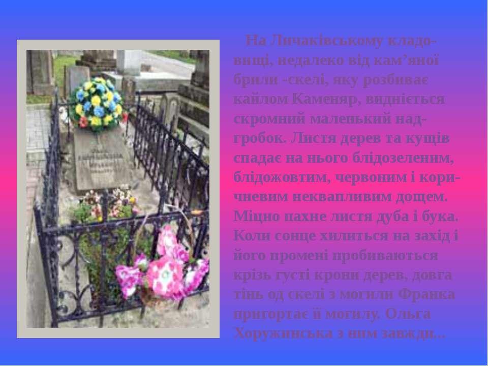 На Личаківському кладо-вищі, недалеко від кам'яної брили -скелі, яку розбиває...