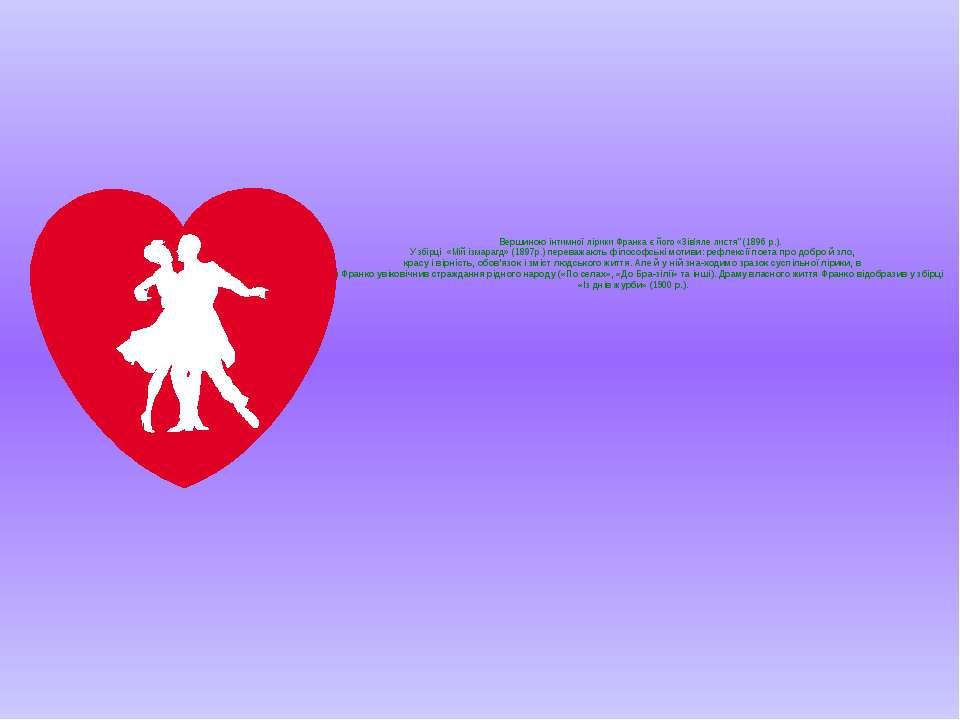 """Вершиною інтимної лірики Франка є його «Зів'яле листя"""" (1896р.). У збірці «М..."""