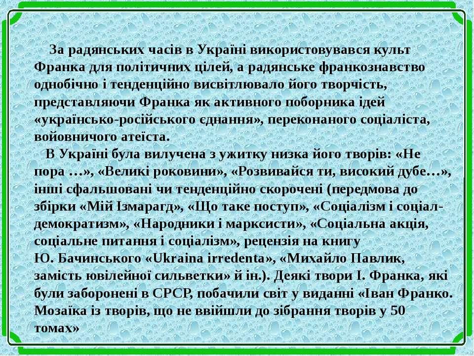 За радянських часів в Україні використовувався культ Франка для політичних ці...