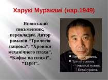 """Харукі Муракамі (нар.1949) Японський письменник, перекладач. Автор романів """"Т..."""