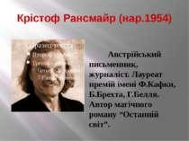 Крістоф Рансмайр (нар.1954) Австрійський письменник, журналіст. Лауреат премі...