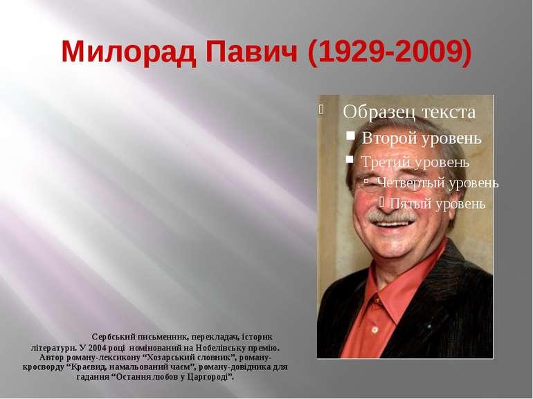 Милорад Павич (1929-2009) Сербський письменник, перекладач, історик літератур...