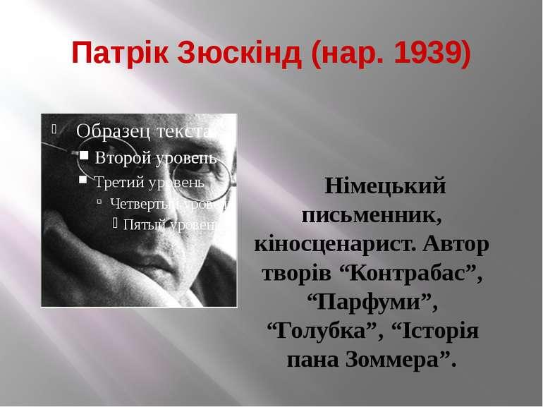 Патрік Зюскінд (нар. 1939) Німецький письменник, кіносценарист. Автор творів ...