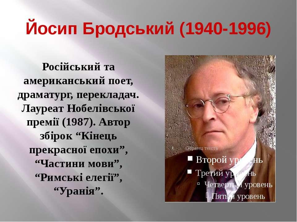 Йосип Бродський (1940-1996) Російський та американський поет, драматург, пере...