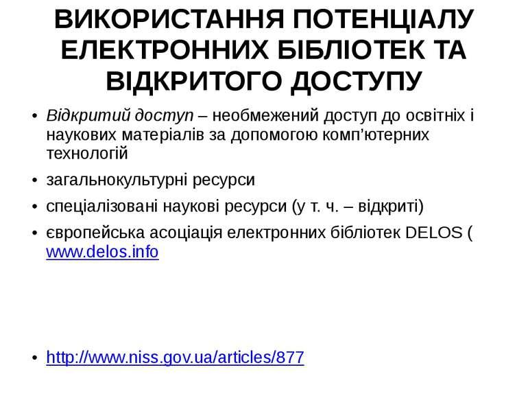 ВИКОРИСТАННЯ ПОТЕНЦІАЛУ ЕЛЕКТРОННИХ БІБЛІОТЕК ТА ВІДКРИТОГО ДОСТУПУ Відкритий...