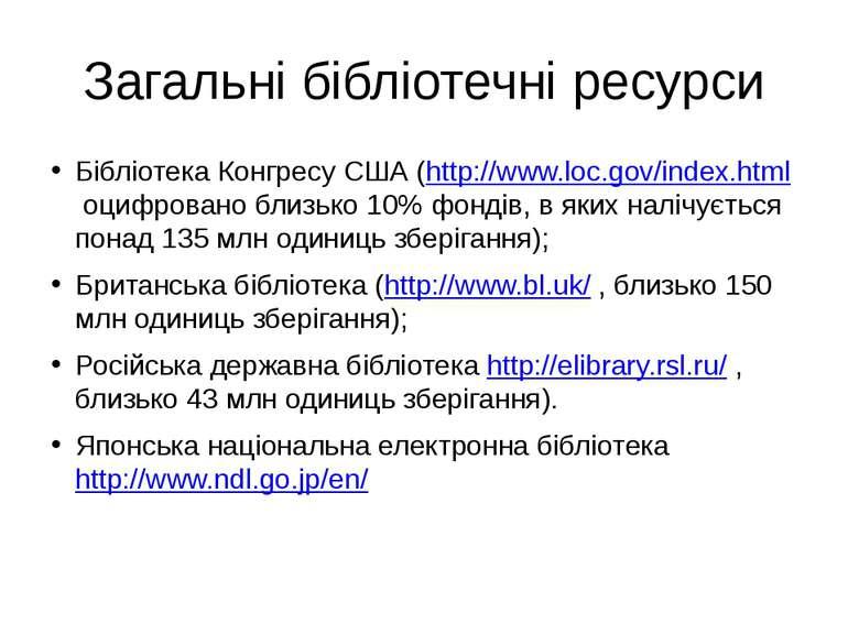 Загальні бібліотечні ресурси Бібліотека Конгресу США (http://www.loc.gov/inde...