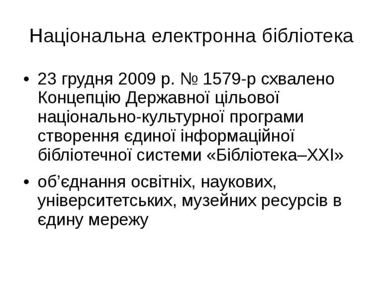 Національна електронна бібліотека 23 грудня 2009 р. №1579-р схвалено Концепц...
