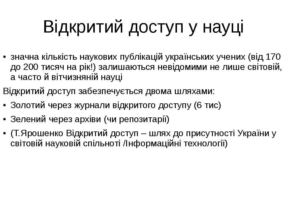 Відкритий доступ у науці значна кількість наукових публікацій українських уче...