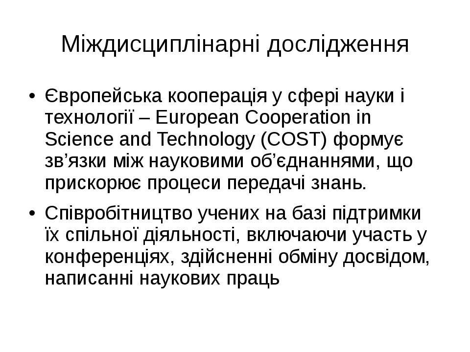 Міждисциплінарні дослідження Європейська кооперація у сфері науки і технологі...