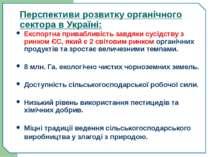 Перспективи розвитку органічного сектора в Україні: Експортна привабливість з...