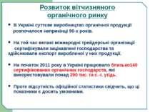 Розвиток вітчизняного органічного ринку В Україні суттєве виробництво органіч...
