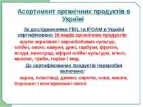 Асортимент органічних продуктів в Україні За дослідженнями FiBL та IFOAM в Ук...