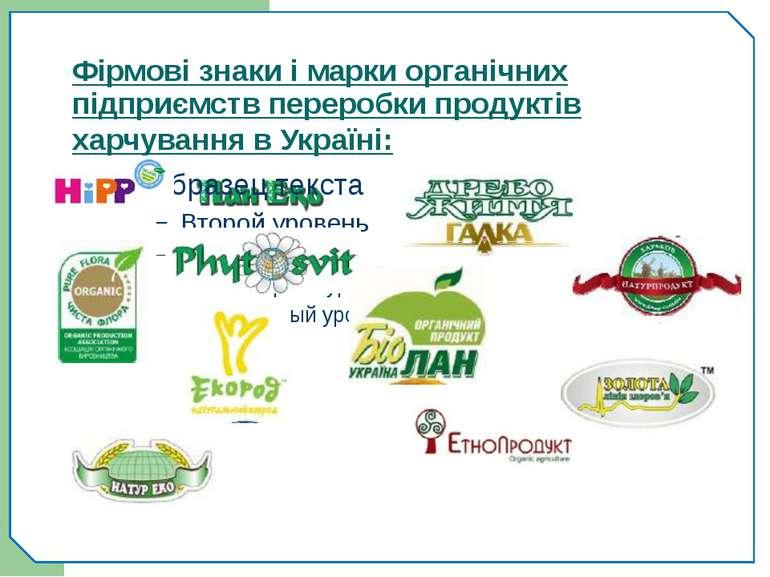 Фірмові знаки і марки органічних підприємств переробки продуктів харчування в...