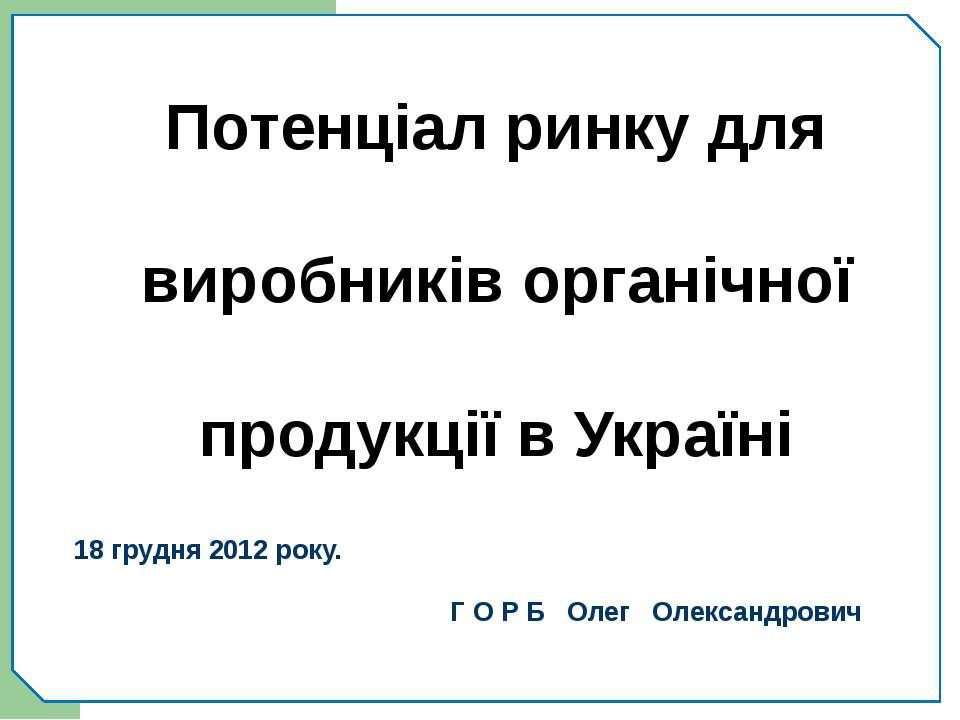 Потенціал ринку для виробників органічної продукції в Україні 18 грудня 2012 ...