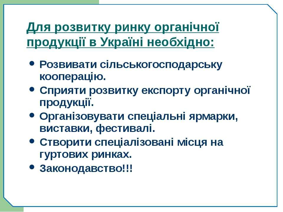 Для розвитку ринку органічної продукції в Україні необхідно: Розвивати сільсь...