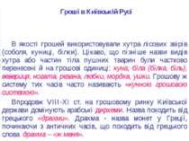 Гроші в Київській Русі В якості грошей використовували хутра лісових звірів (...