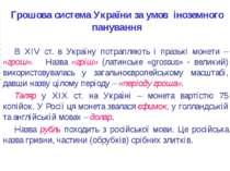 Грошова система України за умов іноземного панування В XIV ст. в Україну потр...