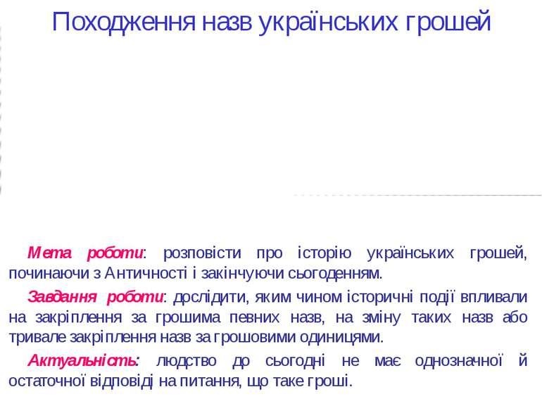 Походження назв українських грошей Мета роботи: розповісти про історію україн...