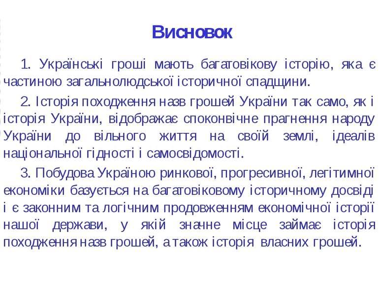 Висновок 1. Українські гроші мають багатовікову історію, яка є частиною загал...