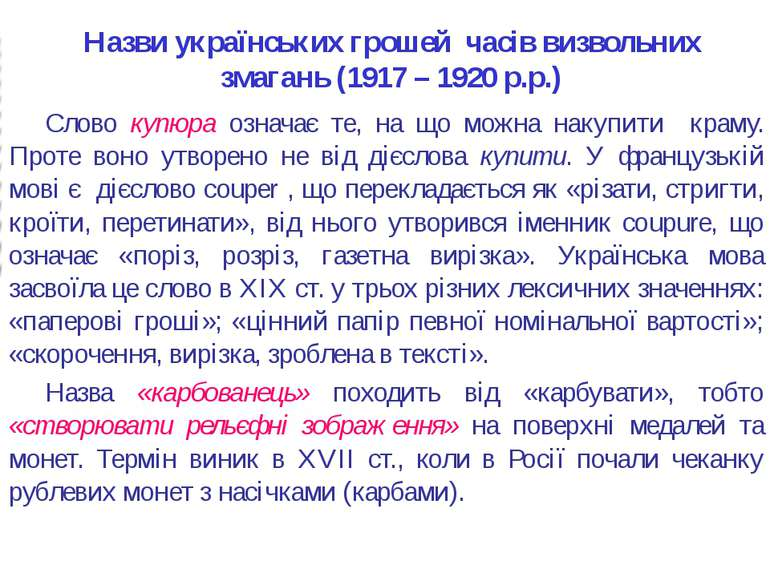 Назви українських грошей часів визвольних змагань (1917 – 1920 р.р.) Слово ку...