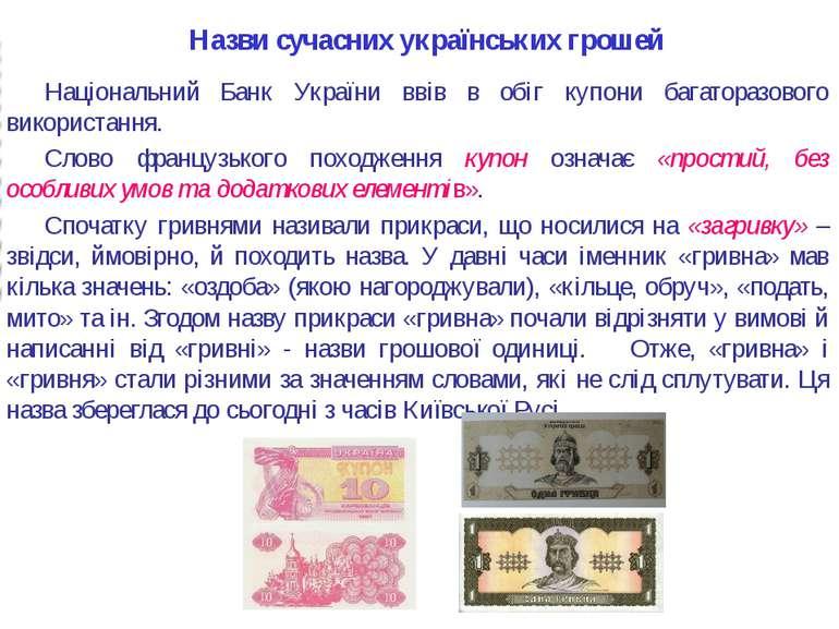 Назви сучасних українських грошей Національний Банк України ввів в обіг купон...
