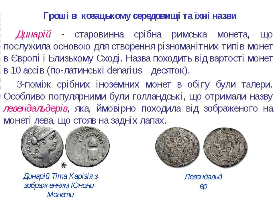 Гроші в козацькому середовищі та їхні назви Динарій - старовинна срібна римсь...