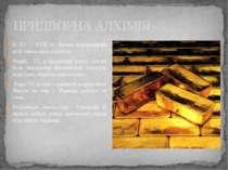 В ХV – ХVІІ ст. багато коронованих осіб займалися алхімією. Генріх VІ, в прав...