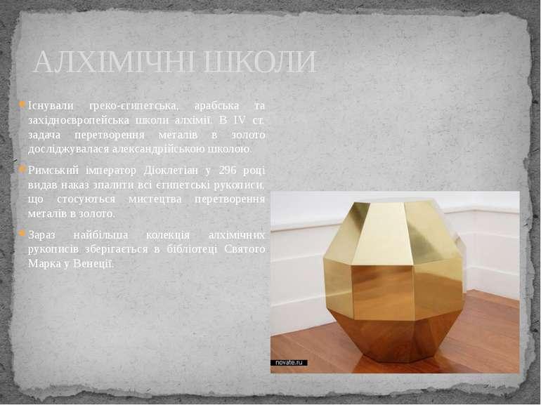 Існували греко-єгипетська, арабська та західноєвропейська школи алхімії. В ІV...