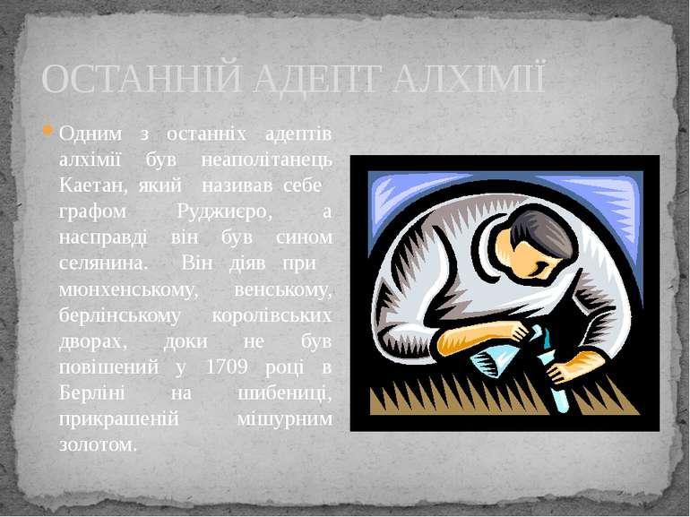 Одним з останніх адептів алхімії був неаполітанець Каетан, який називав себе ...