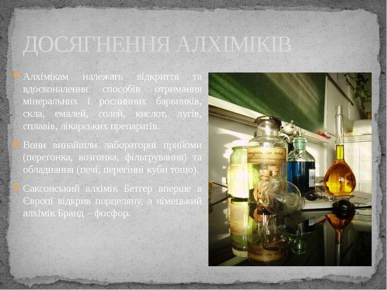 Алхімікам належать відкриття та вдосконалення способів отримання мінеральних ...