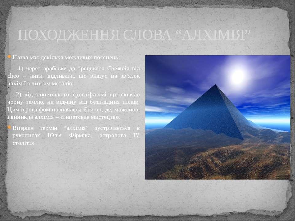 Назва має декілька можливих пояснень: 1) через арабське до грецького Chemeia ...
