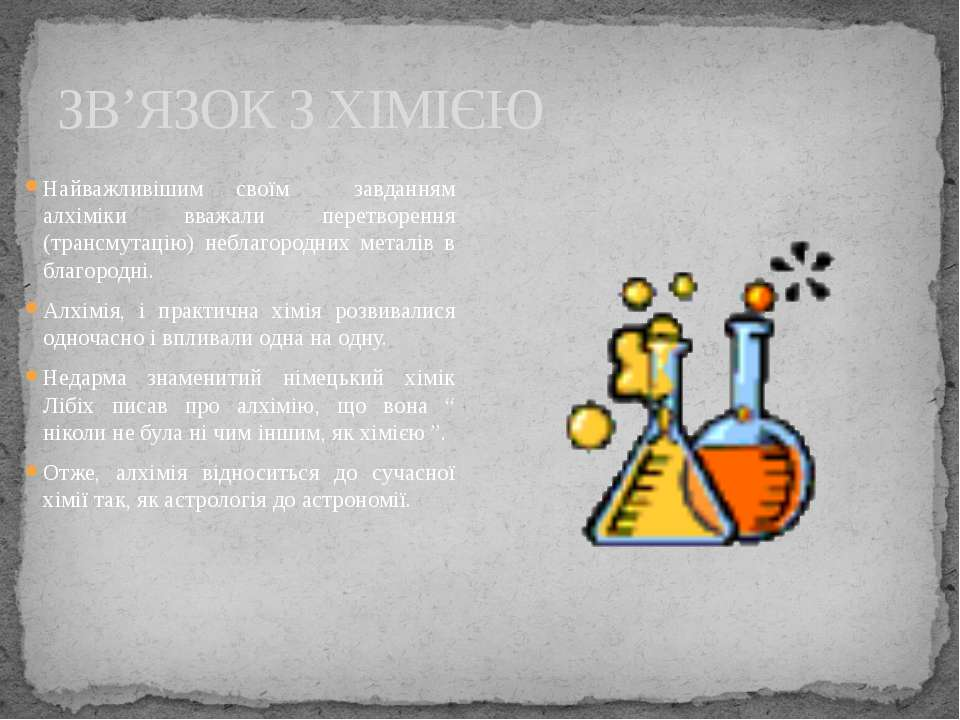 Найважливішим своїм завданням алхіміки вважали перетворення (трансмутацію) не...