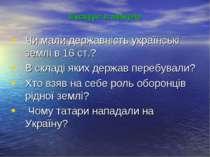 Екскурс в минуле Чи мали державність українські землі в 16 ст.? В складі яких...