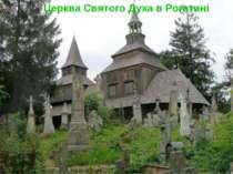 Церква Святого Духа у Рогатині Церква Святого Духа в Рогатині