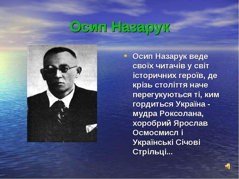 Осип Назарук Осип Назарук веде своїх читачів у світ історичних героїв, де крі...