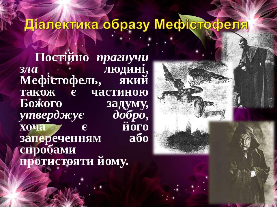Постійно прагнучи зла людині, Мефістофель, який також є частиною Божого задум...