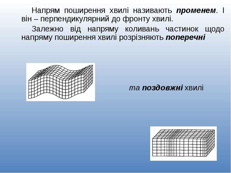 Напрям поширення хвилі називають променем. І він – перпендикулярний до фронту...