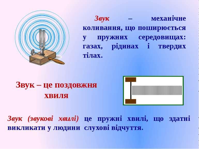 Звук – механічне коливання, що поширюється у пружних середовищах: газах, ріди...