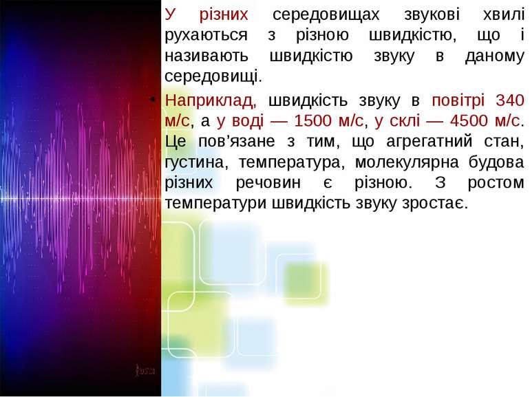 У різних середовищах звукові хвилі рухаються з різною швидкістю, що і називаю...