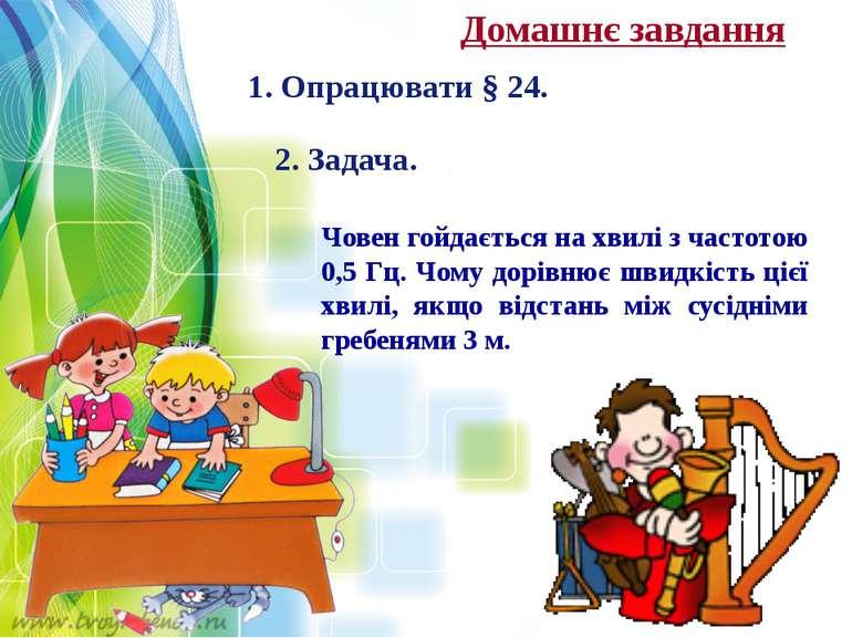 Домашнє завдання 1. Опрацювати § 24. 2. Задача. Човен гойдається на хвилі з ч...