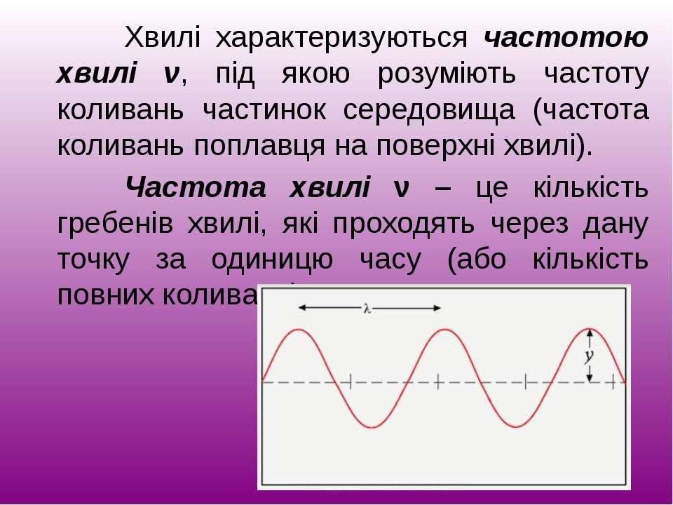 Хвилі характеризуються частотою хвилі ν, під якою розуміють частоту коливань ...