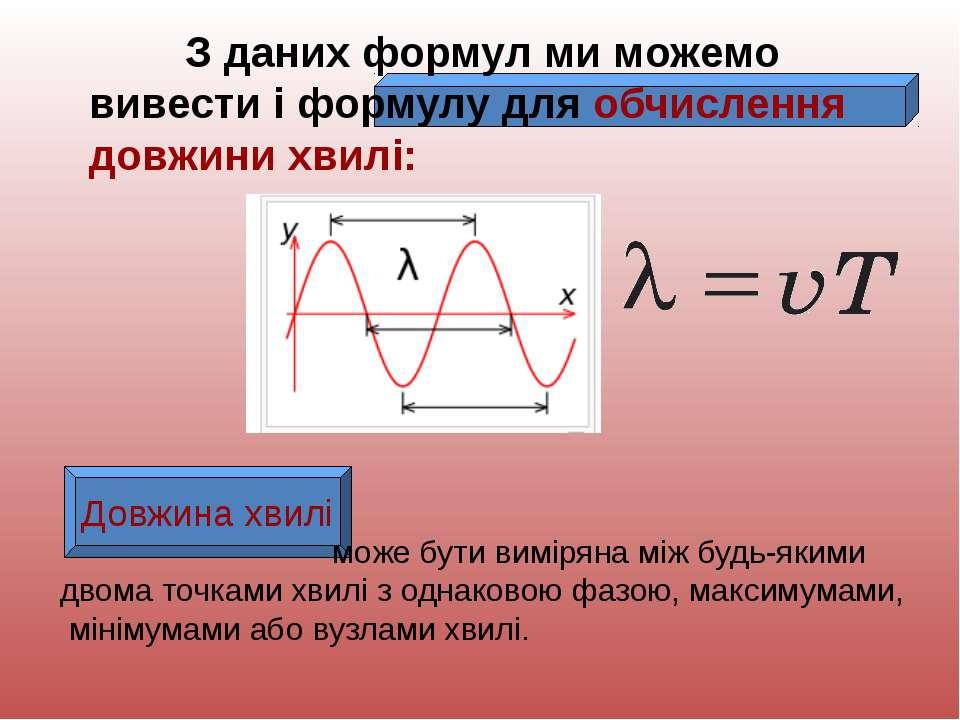 Довжина хвилі З даних формул ми можемо вивести і формулу для обчислення довжи...