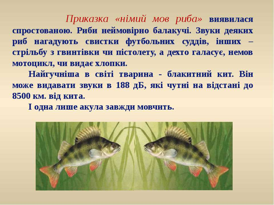 Приказка «німий мов риба» виявилася спростованою. Риби неймовірно балакучі. З...