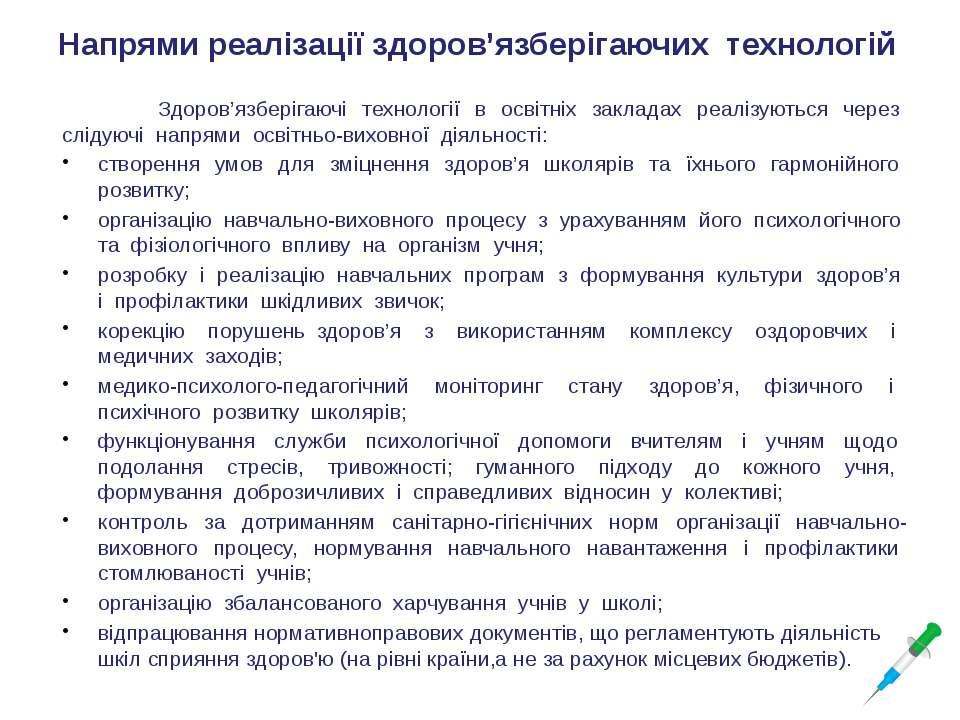 1. Філіпчук Валентина Іванівна. Правила дорожнього руху. Тестові завдання для...