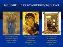 ВИНИКНЕННЯ ТА РОЗКВІТ КИЇВСЬКОЇ РУСІ Богоматір Оранта (мозаїчний образ з собо...