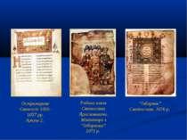 Остромирове Євангеліє 1056-1057рр. Аркуш2. Родина князя Святослава Ярославо...