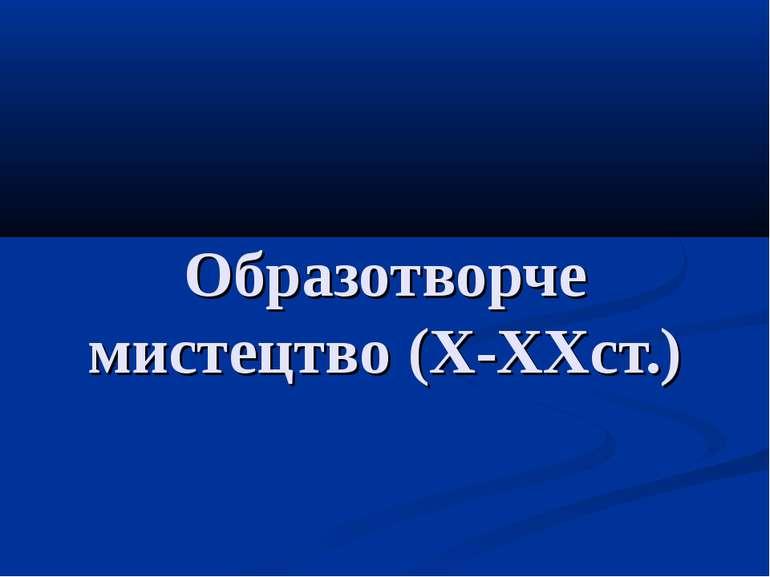Образотворче мистецтво (X-XXст.)