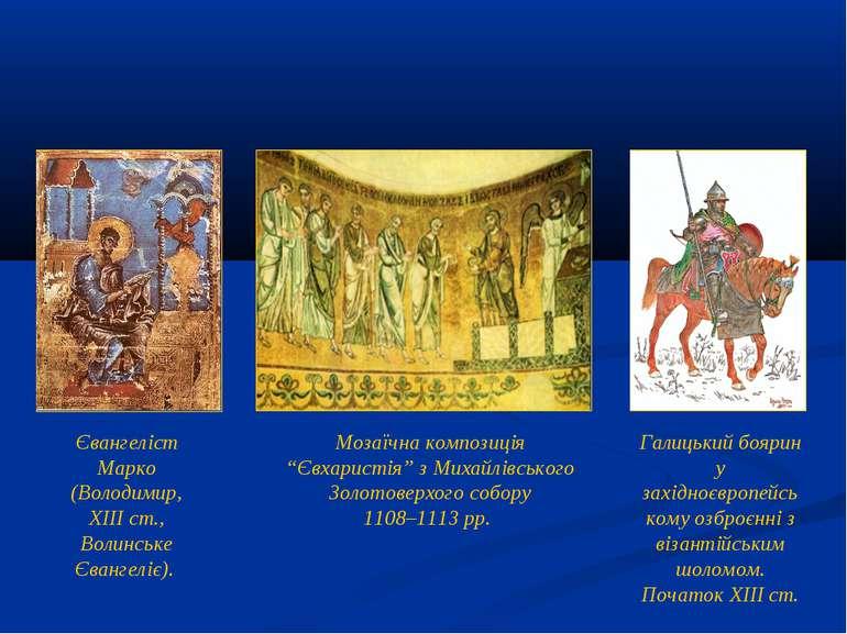 Євангеліст Марко (Володимир, XIIIст., Волинське Євангеліє). Мозаїчна компози...