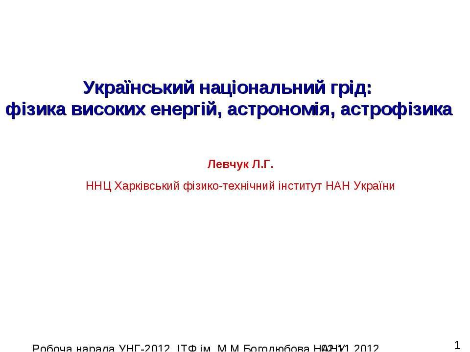 Український національний грід: фізика високих енергій, астрономія, астрофізик...